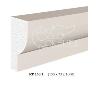 karniz-kr-150-1