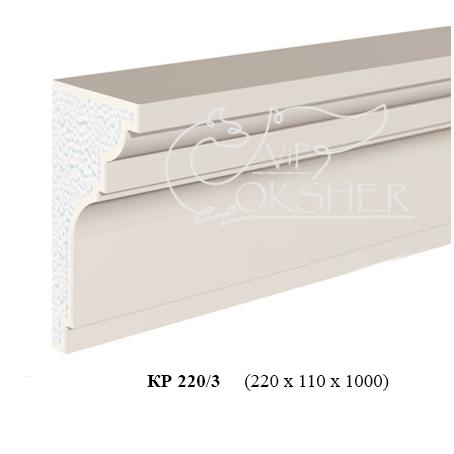 karniz-kr-220-3