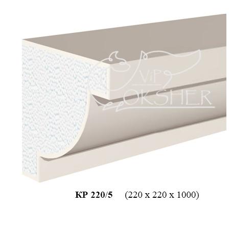 karniz-kr-220-5