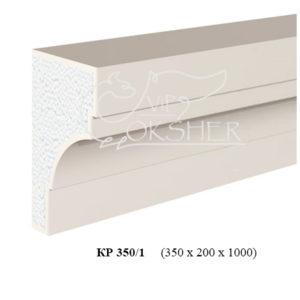 karniz-kr-350-1