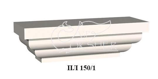 pilastra-pl-150-1-kapitel