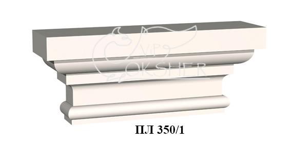 pilastra-pl-350-1-kapitel