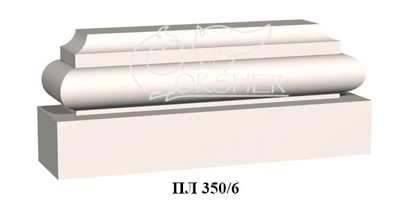 pilastra-pl-350-6-baza