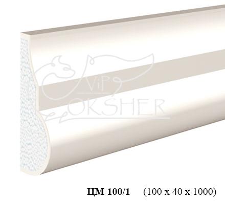 tsokolniy-molding-cm-100-1