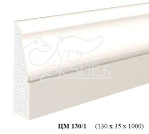tsokolniy-molding-cm-130-1