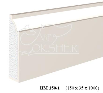 tsokolniy-molding-cm-150-1