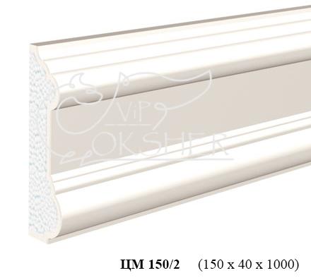 tsokolniy-molding-cm-150-2