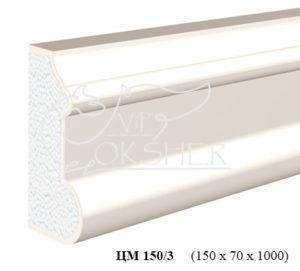 tsokolniy-molding-cm-150-3