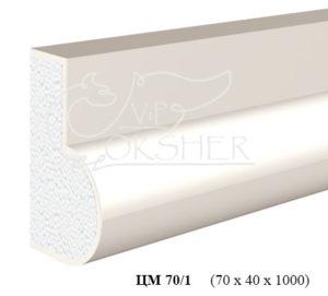 tsokolniy-molding-cm-70-1